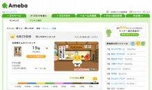 $「狂詩郎の戯言」powered by アメブロ