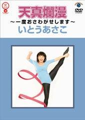 いとうあさこ オフィシャルブログ powered by ameba-いとうあさこ天真爛漫DVD