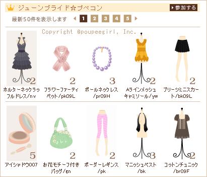 もんじゅのプペブログ-20100624