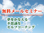 幸せに夢をかなえるコーチング~ゆかふぇスタイル☆シェアノート-コーチング・コンサル・カウンセリング・ヒーリング
