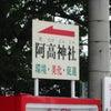 阿高神社の画像