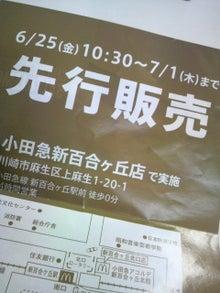"""女社長☆渡邊あかねの""""生涯現役""""ブログ-2010062514530001.jpg"""