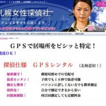 探偵GPSレンタルサ…