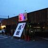 【新店情報 】佐野市のらーめん屋さんの画像