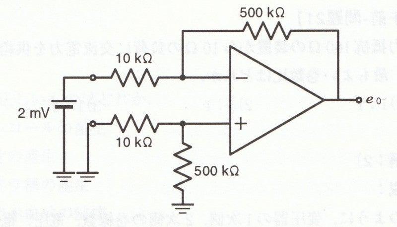 電子工学 ~演算増幅器