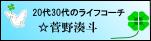 菅野 湊斗☆20代30代ライフコーチ