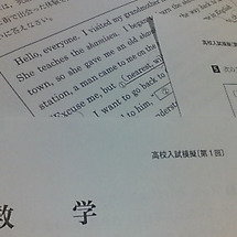 試験と面接終了~