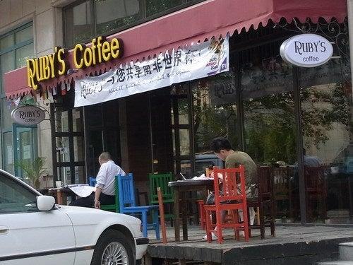 中国大連生活・観光旅行通信**-大連 カフェ ルビーズ