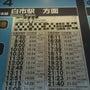 広島空港→JR白市駅