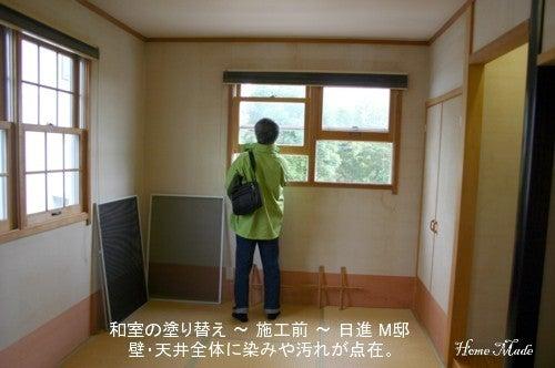 住まいと環境~手づくり輸入住宅のホームメイド-塗り替え前