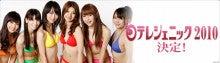 $中村知世オフィシャルブログ「ちせの××予報 ~どっちつかずの乙女ゴコロ~」powered by アメブロ