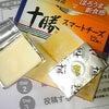 明治 北海道 十勝 スマートチーズ DE ケークサレ♪の画像
