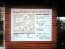 道北調剤薬局のブログ-富良野マルシェ3