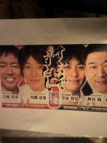 タツヤカワゴエオフィシャルブログ「タツヤカワゴエの料理天国」Powered by Ameba-2010062917490000.jpg