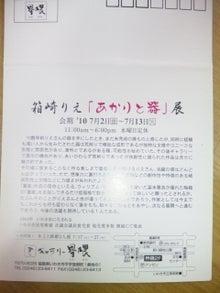 DWARF日記-100629_121035.jpg