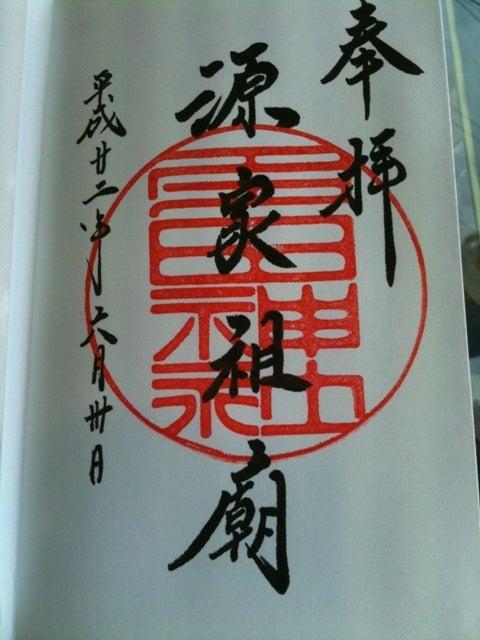 茶々吉とデジ一 のんびり旅-2010/6/30多田神社7