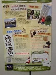 てるブロ-和歌山てらこや チラシ