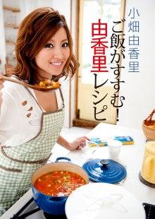 小畑由香里オフィシャルブログ『YUKARI'S DIARY』  Powered by Ameba