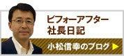 燃える高橋!!活活日記-ビフォーアフター社長日記