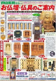 内山家具 スタッフブログ-お仏壇仏具のご案内