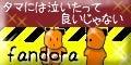 fandoraのブログ (タマには泣いたって良いじゃない)-バナー