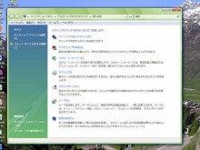 パソコンお助け日記-解像度Vista03