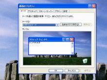 パソコンお助け日記-解像度XP02