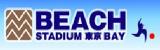 BEACH STADIUM 東京BAY