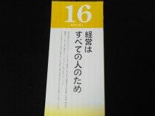 うどんの国の税理士                                        徳田智美の人生楽しみ尽くすブログ-201007031532000.jpg