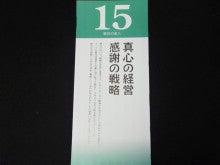うどんの国の税理士                                        徳田智美の人生楽しみ尽くすブログ-201007031531002.jpg