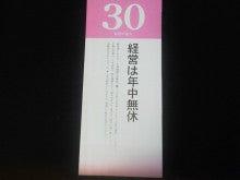 うどんの国の税理士                                        徳田智美の人生楽しみ尽くすブログ-201007031538001.jpg