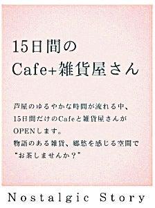 期間限定カフェ+雑貨展「ノスタルジック・ストーリー」in芦屋