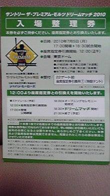 なんてな!?コンテナ☆彡-チケット
