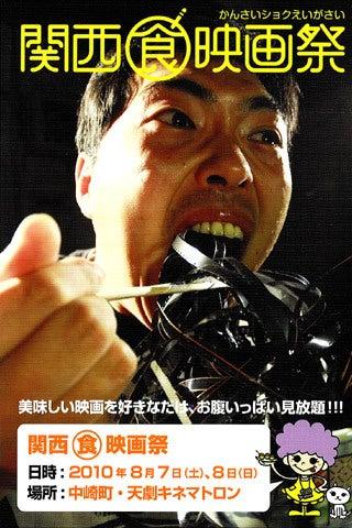 $『食人会』のブログ-関西食映画祭