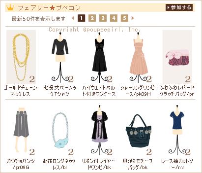もんじゅのプペブログ-20100704