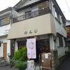 喫茶 お食事 のんじ (近鉄矢田)の画像