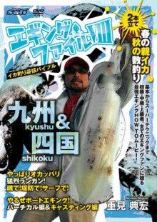 $ルアマガムービースタッフブログ-DVD「重見典宏 エギングファイル8」7/21発売!!