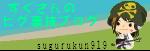 すぐさんのピグ裏技ブログ!