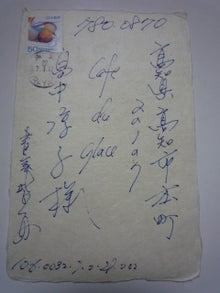 $Cafe du glace  店長 junjun の ブログ