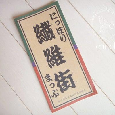 日暮里繊維街オススメ店リスト【注意点と歩き方編】の記事に添付されている画像