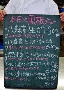 ジローのブログ-黒板20100706