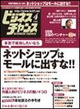 会社設立・相続登記の代理人!司法書士西尾のブログ(東京では、 新宿区、中野区、杉並区、世田谷区、港区の登記が多いです)-起業家交流会取材