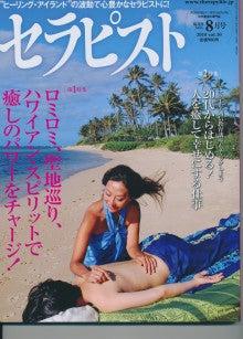 アロマとシータヒーリングで引き寄せ☆アロマサロン ルブラン 東京・目黒-セラピスト レインドロップ特集
