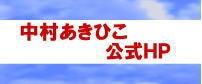 中村あきひこ オフィシャルブログ「ふるさと東京・わがまち台東~誠実・情熱・行動力~」Powered by Ameba