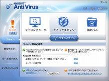 アンチウイルスの評価の仕方とはのブログ