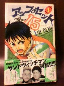 サンドウィッチマン 伊達みきおオフィシャルブログ「もういいぜ!」by Ameba-2010070402020001.jpg