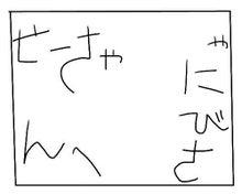 かなにゃ絵日記-100708_2
