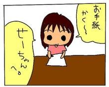 かなにゃ絵日記-100708_1