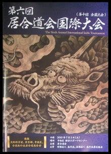 志村三太夫の日々平安・徒然日記-国際大会