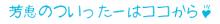 $・。*☆広川芳恵の駆け込み寺☆*。・